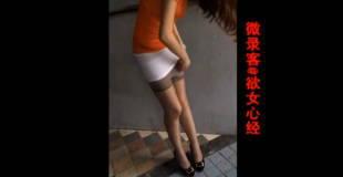 【エロ注意】中国で美女がミニスカの下に着用したパンストを生脱ぎ販売してるwwwww