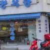 韓国人「韓国のうどん屋の定食(7,000ウォン)のクオリティをご覧ください」